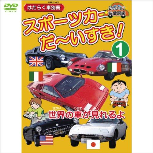 スポーツカー  だ~いすき!1 はたらく車別冊 (世界の車が見れるよ)