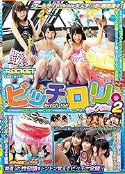ビッチロリ。セックchu2 [DVD]