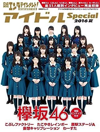 日経エンタテインメント! アイドルSpecial 2016夏 (日経BPムック)