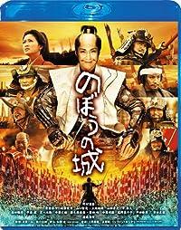 のぼうの城 通常版 [Blu-ray]