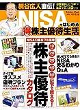 桐谷広人直伝! NISAではじめるマル得株主優待生活 (Gakken Mook)