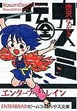 カスミ伝(全)<カスミ伝> (ビームコミックス)