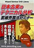 DVD 日本古来のテクニカル分析 罫線売買法セミナー