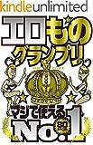 エロものグランプリ マジで使えるNo.1★80ジャンル★裏モノJAPAN ランキングお取り寄せ