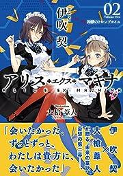 アリス・エクス・マキナ 02 囚獄のトロンプルイユ (星海社FICTIONS)