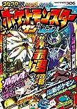 ポケットモンスター サン・ムーン 世界最速攻略ガイド