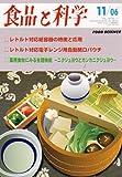 食品と科学 2006年 11月号 [雑誌]