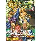 クロノクルセイド 第3巻 2000-12発売