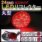 【12V車用】 汎用LEDリフレクター 【赤レンズ×赤LED 丸型】 2個セット / スモール・ブレーキ連動♪