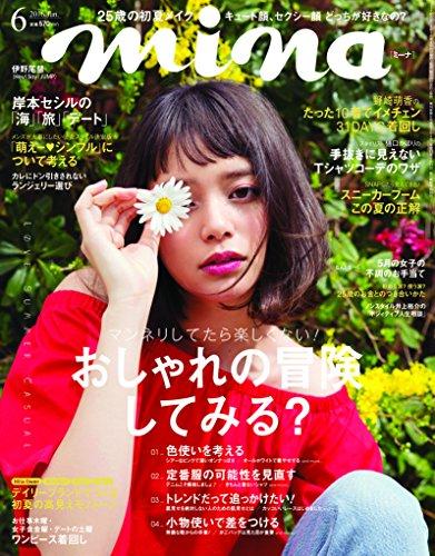 mina(ミーナ) 2016年 06 月号 [雑誌]