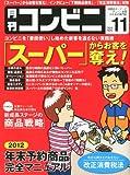 コンビニ 2012年 11月号 [雑誌]