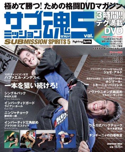 サブミッション魂 vol.5―極めて勝つ!ための格闘DVDマガジン (晋遊舎ムック)