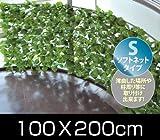 山善(YAMAZEN) リーフラティス(約100×200cm)ソフトネットタイプ ナチュラルグリーン