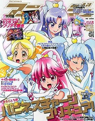 ハピネスチャージプリキュア!特別増刊号 2014年 12月号 [雑誌]