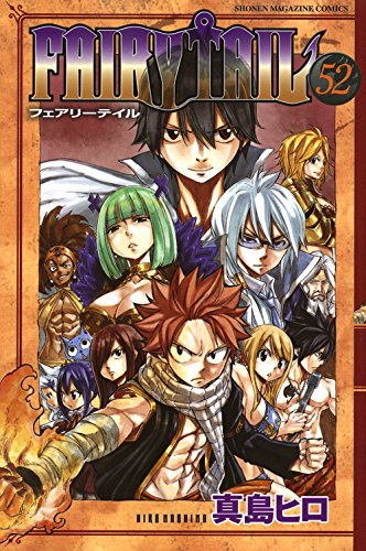 FAIRY TAIL(52) (講談社コミックス)