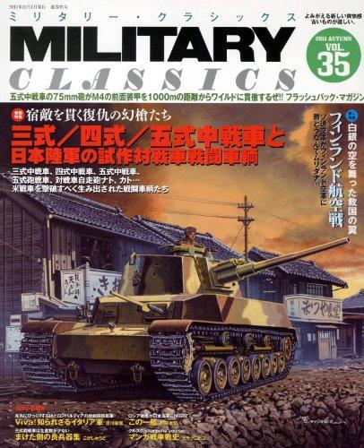 MILITARY CLASSICS (ミリタリー・クラシックス) 2011年 12月号 [雑誌]