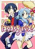 はらほろキーパーズ! (1) (カドカワコミックス・エース)