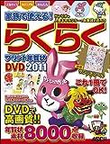 家族で使える! らくらくプリント年賀状DVD 2011