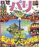 るるぶパリ'16 (るるぶ情報版(海外))
