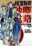 JESUS砂塵航路 14 (ビッグ コミックス)