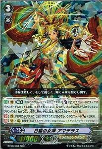 【カードファイト!!ヴァンガード】[ 日輪の女神 アマテラス ]( RRR ) bt09-003 《竜騎激突》 カード