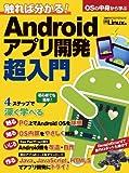 触れば分かる!Androidアプリ開発超入門 (日経BPパソコンベストムック) [ムック] / 日経Linux (編集); 日経BP社 (刊)
