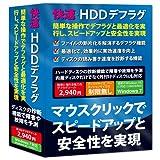 快速・HDDデフラグ