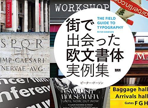 街で出会った欧文書体実例集 – The Field Guide to Typography