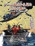 ゲーム視点から見た空母の戦い~空母決戦と日本機動部隊~