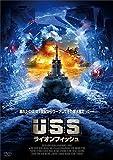 USS ライオンフィッシュ [DVD]