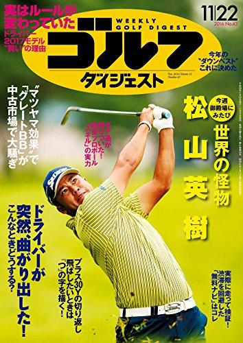週刊ゴルフダイジェスト 2016年 11/22号 [雑誌]