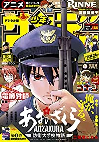 週刊少年サンデー 2016年44号(2016年9月28日発売) [雑誌]