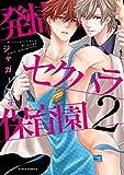 発情セクハラ保育園 2 (ダリアコミックス)