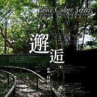 Voice Colors Series 07. ~邂逅~[石田 彰]出演声優情報