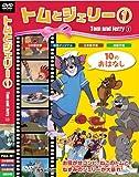 トムとジェリー1 [DVD]