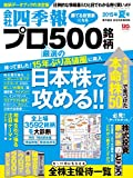 会社四季報プロ500 2015年夏号 [雑誌]