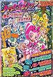 ハートキャッチプリキュア!&プリキュアオールスターズ まるごとブック! EXTRA (講談社MOOK)