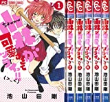 小林が可愛すぎてツライっ!! コミック 1-6巻セット (少コミフラワーコミックス)