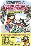 猫まんがで楽しい英語多読 2 猫さえいれば世界は楽しい