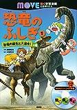 恐竜のふしぎ(1) 恐竜の誕生と大進化! の巻 (講談社の動く学習漫画 MOVE COMICS)