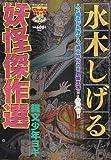 水木しげる妖怪傑作選 3 縄文少年ヨギ (Chuko コミック Lite Special 21)