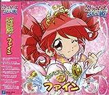 ふしぎ星の☆ふたご姫 プリンセスコレクションファイン (限定盤)