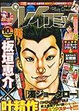 プレイコミック 2011年 10月号 [雑誌]
