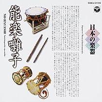 日本の楽器~能楽(囃子)~(9)