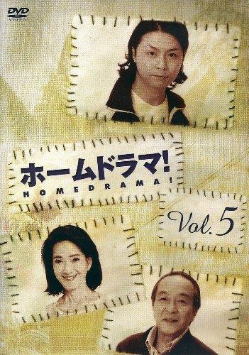 ホームドラマ! Vol.5 [DVD]