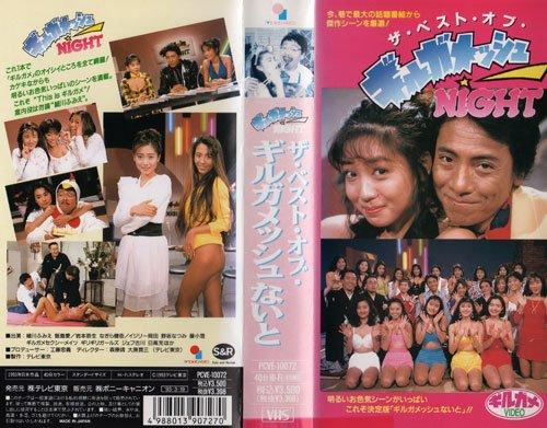 ザ・ベスト・オブ・ギルガメッシュないと [VHS]