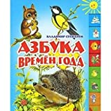 img - for ABC seasons Azbuka vremen goda book / textbook / text book