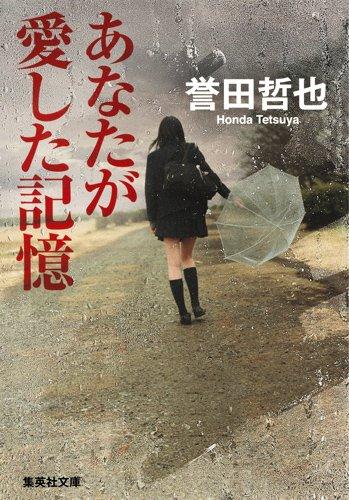 あなたが愛した記憶 (集英社文庫(日本))