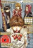 Comic ZERO-SUM ( コミック ゼロサム ) 2010年 05月号 [雑誌]
