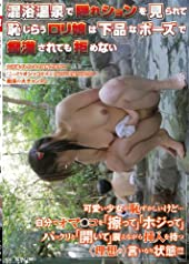 混浴温泉で隠れションを見られて恥じらうロリ娘は下品なポーズで痴漢されても拒めない [DVD]